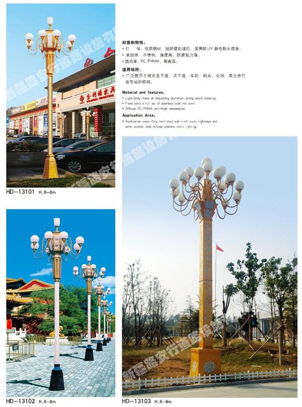 中华灯-HD-13101/HD13103vwin德赢娱乐网|下载入口