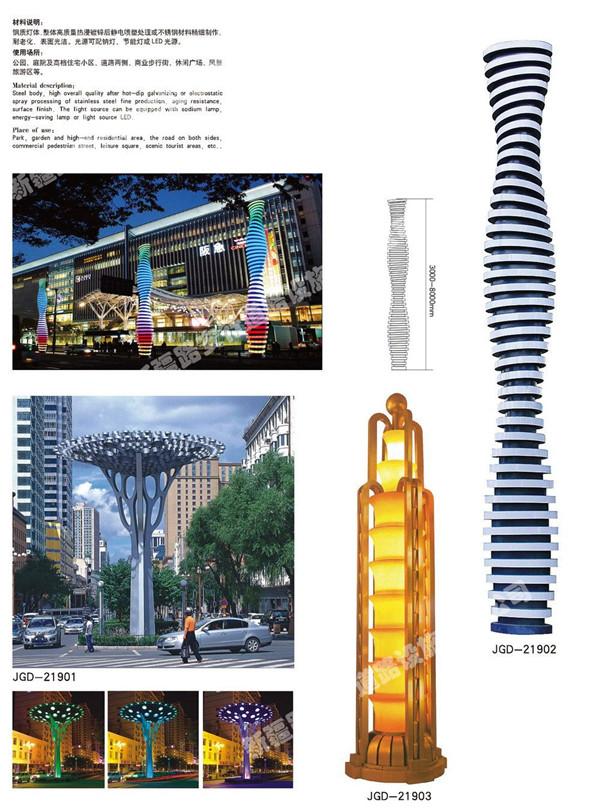 景观灯-JGD-21901/JGD21903vwin德赢娱乐网|下载入口